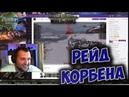 ДЕЗЕРТОД РЕЙДИТ КОРБЕНА РЕЙД АЛИНЫ РИН.