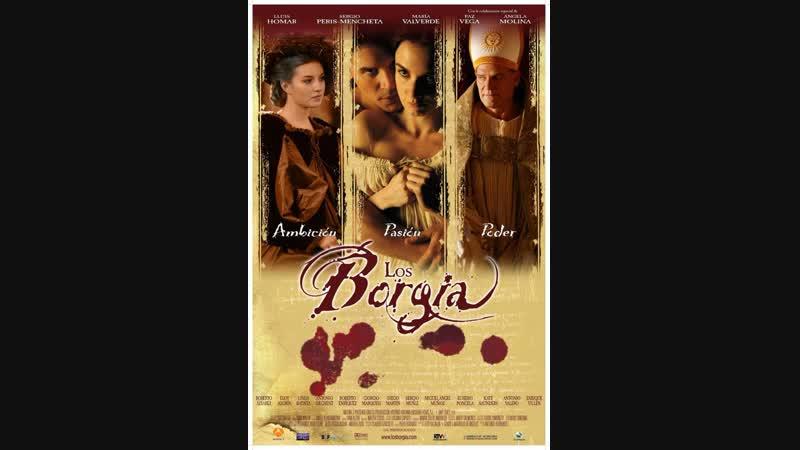 Борджиа _ Los Borgia (2006) Испания