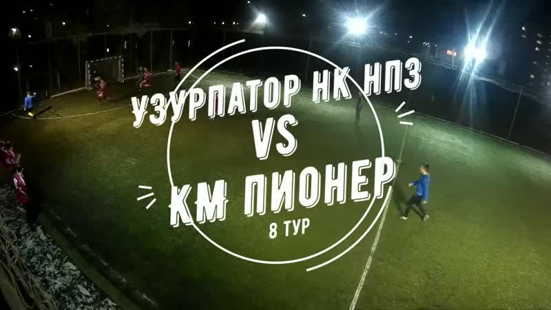 6 сезон Высшая лига 8 тур Узурпатор НК НПЗ - КМ Пионер 09.10.2018 6-3