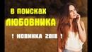 Премьера 2018 порвала трусы! [ В поисках ЛЮБОВНИКА ] Русские мелодрамы 2018 новинки HD