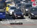 Что изменилось в Москве за последние 8-10 лет?