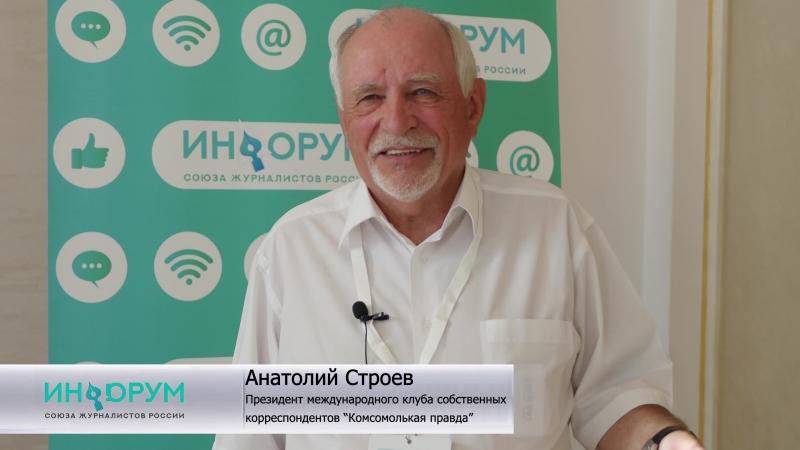 Анатолий Строев из Комсомольской правды на Инфоруме в Новосибирске
