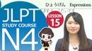 JLPT N4 Lesson 15 3 Grammar「5 V て form ほしいです」I want somebody to do … 日本語能力試験N4