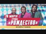 Группа Рождество 20 марта в Максимилианс Новосибирск