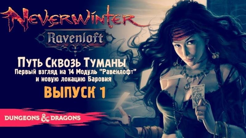 Neverwinter Ravenloft ☆ Путь Сквозь Туманы [Выпуск 1]