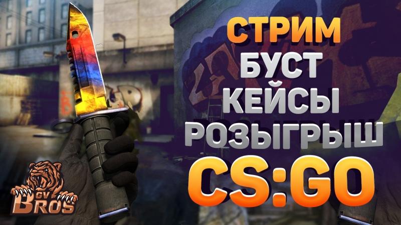 CS:GO Розыгрыш БУСТ ММ Игра с подписчиками 1080p 60fps