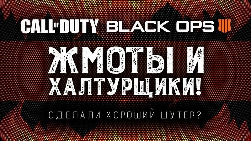 Call of Duty Black Ops 4: наконец-то пофиксили сюжет! Можно брать!