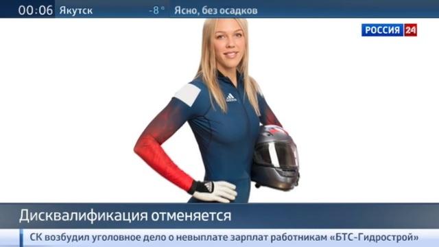 Новости на Россия 24 • РУСАДА оправдало восемь пойманных на мельдонии спортсменов