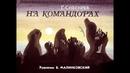 Диафильм Г.Снегирев - На Командорах