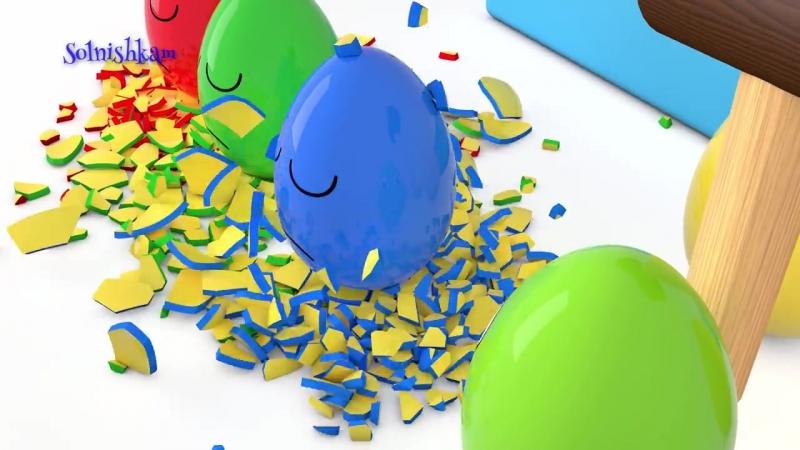 [v-s.mobi]Яйца с сюрпризом и молоток Учим цвета Surprise eggs Развивающий мультик для детей.mp4