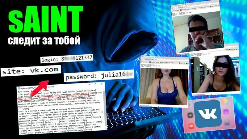 SAINT в Kali Linux за 5 минут. Стиллер - который следит за Тобой | Путь хакера | UnderMind