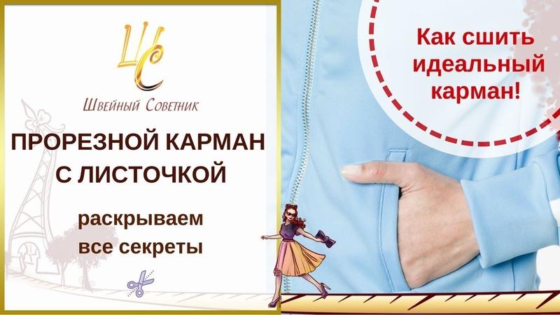 💥❤️ИДЕАЛЬНЫЙ КАРМАН С ЛИСТОЧКОЙ 💥 Пошаговый подробный мастер класс ❤️💥