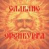 Славяне Оренбурга