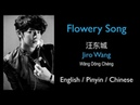 Jiro Wang 汪東城 - Flowery Song | Phantom in the Twilight OST - English / Pinyin / Chinese