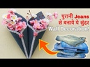 DIY Convert/ Reuse/ Recycle Old Jeans Best Out of Waste DIY Wall Decoration From Waste Material