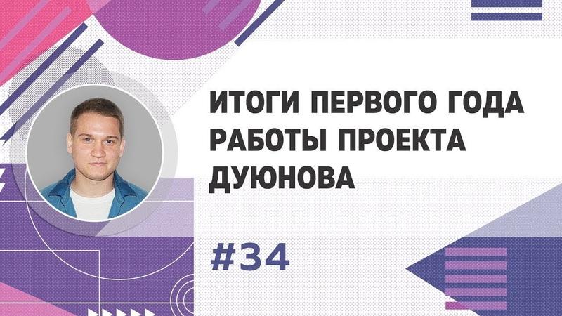 ▶34 Итоги первого года работы проекта Дуюнова l Павел Филиппов