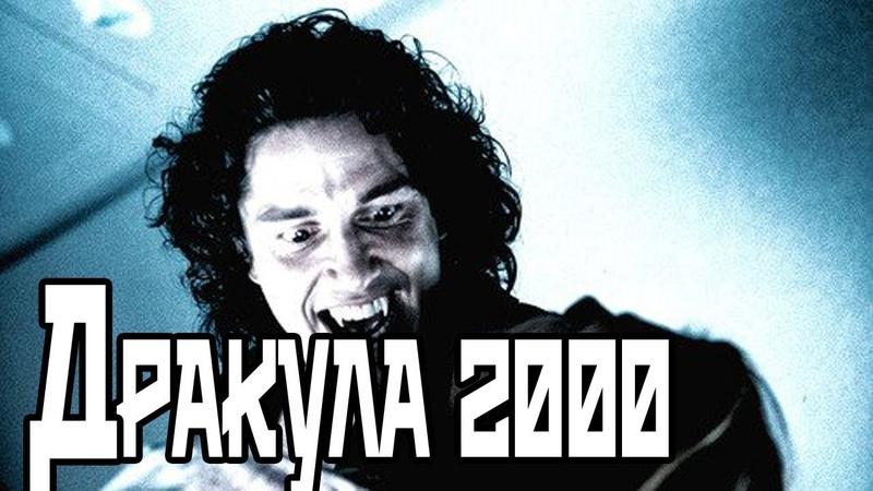 Дракула 2000 Dracula 2000 2000 Трейлер