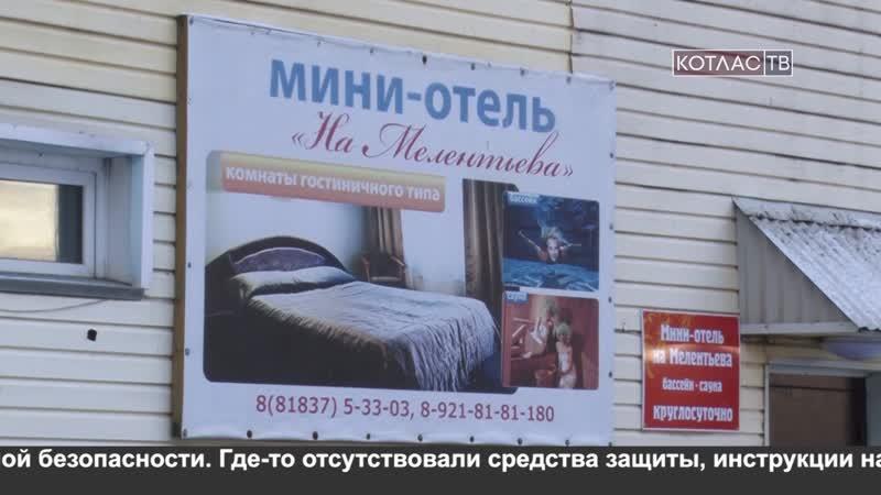 Котласская межрайонная прокуратура проверила гостиницы 21 11 2018