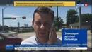Новости на Россия 24 • Трагедия в Далласе эхом откликнулась в других регионах США