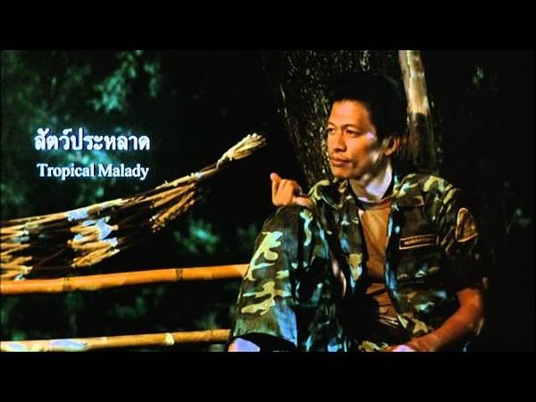 Tropical Malady - 2004 Opening Scene