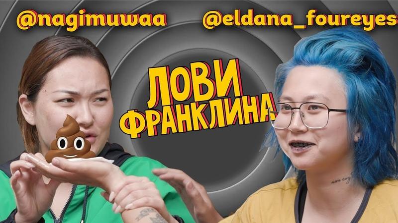 Эльдана и Нагимуша едят Какаху Лови Франклина 2 0