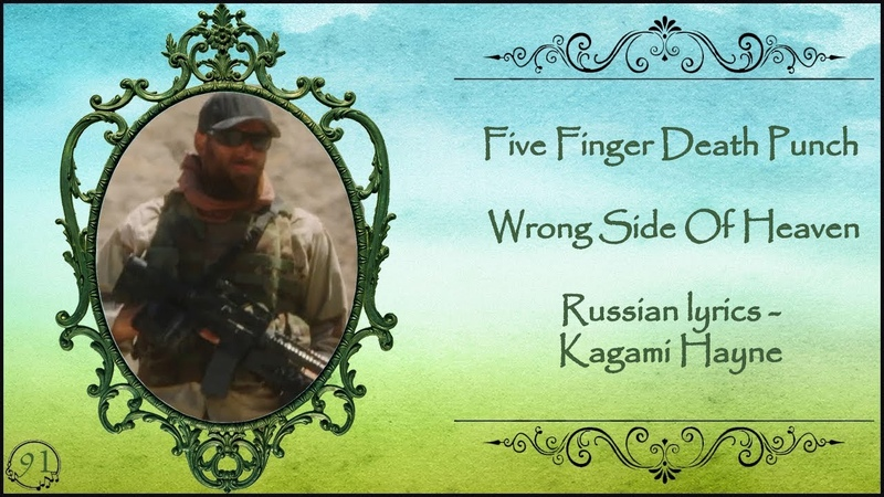 Five Finger Death Punch - Wrong Side Of Heaven [Promo Video] перевод rus sub