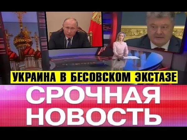 Константинополь перешёл красную линию Ответ РПЦ БECноватому Киеву Порошенко Путин и др НОВОСТИ