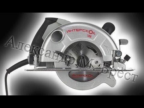 Интерскол ДП 140 800 Пила дисковая Какую ручную циркулярку выбрать