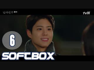 [Озвучка SOFTBOX] Бойфренд 06 серия