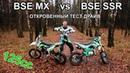 Двойной тест драйв BSE 125 MX SSR