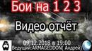 VIDEO FHD ОТЧЁТ БОИ ПО ОТЧЁТУ 1.2.3 RaidCall 73337 9.12.18