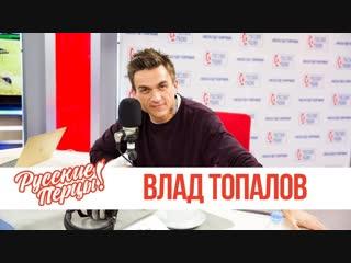 Влад Топалов в утреннем шоу