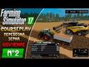Farming Simulator 17 ● CoursePlay как возить зерно (обучение курсплей)