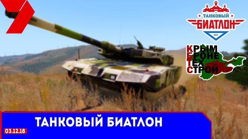 ARMA 3, о.Avalon, 7NEWS: Танковый биатлон 1/4