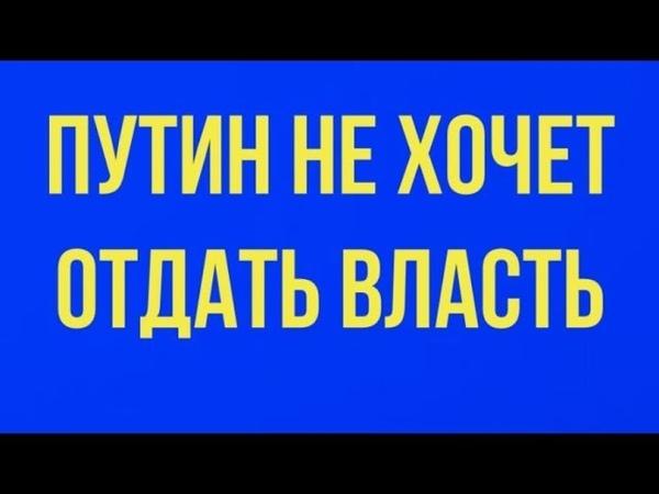 Путин не хочет отдать власть добровольно. Что же говорит народ