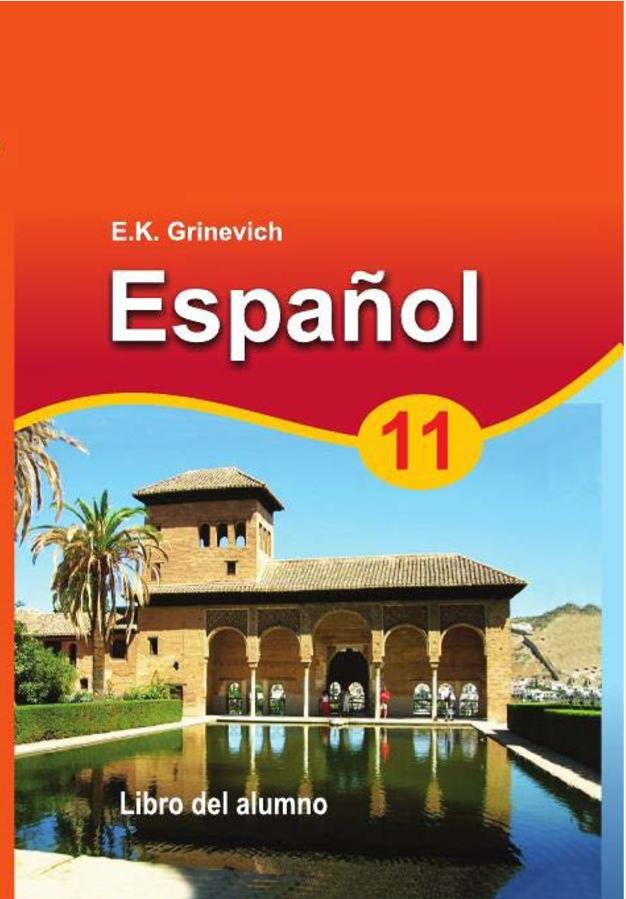 11 класс Испанский язык