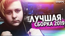 СЛИВ ЛУЧШЕЙ СБОРКИ ГТА САМП ДЛЯ СЛАБО-СРЕДНИХ ПК 1000 FPS!