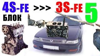 УСТАНОВКА БЛОКА 3S-FE маховик, поддон, помпа, крышка |Замена двигателя - часть 5| Тойота Виста