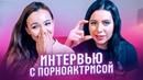 ИНТЕРВЬЮ С ПОРНОАКТРИСОЙ НА ПЕНСИИ / Ally Breelsen