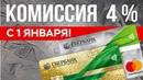 Сбербанк БЕРЕТ комиссию за перевод с карты на карту Сбербанка / Сбербанк заблокирует карты Visa