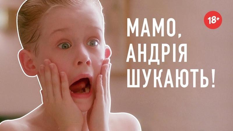 Один Удома - Хот Перевод Переозвучка (18)