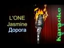 LONE feat. Jasmine - Дорога ( караоке )