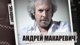 Интервью Андрей Макаревич. Экспромт