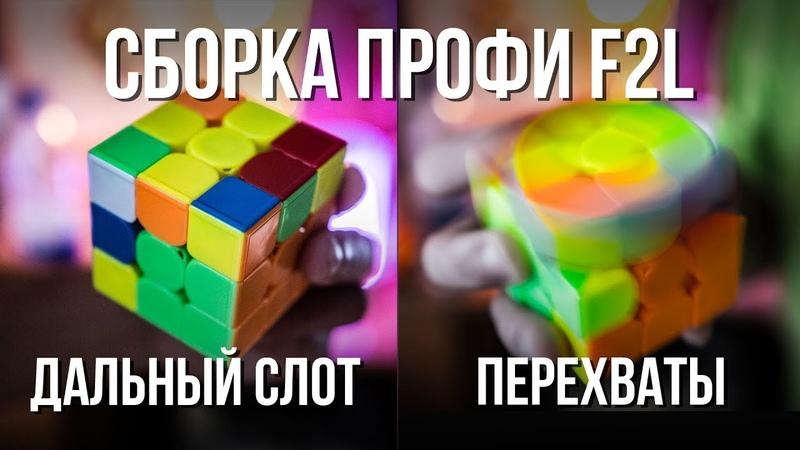⚡Как собирают кубик Рубика 3х3 профессионалы Метод Джессики Фридрих. 🎓Обучение F2L Ф2Л. Принципы
