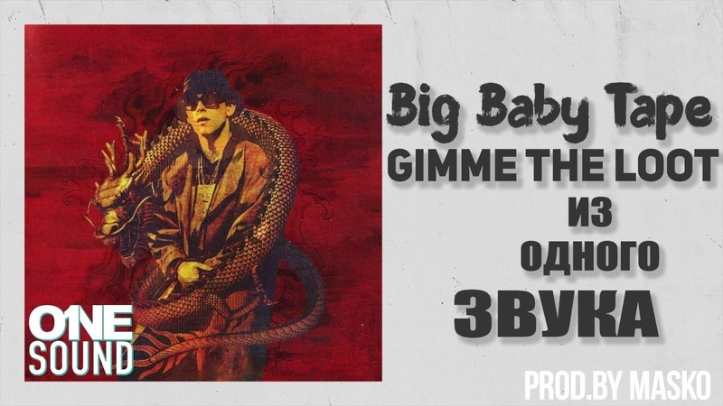 Big Baby Tape - Gimme the Loot | ТРЕК ИЗ ОДНОГО ЗВУКА | One Sound Beat 2