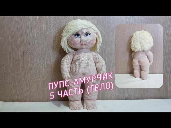 Пупс, амурчик, кукла, ангел, купидон крючком (5 часть тело)