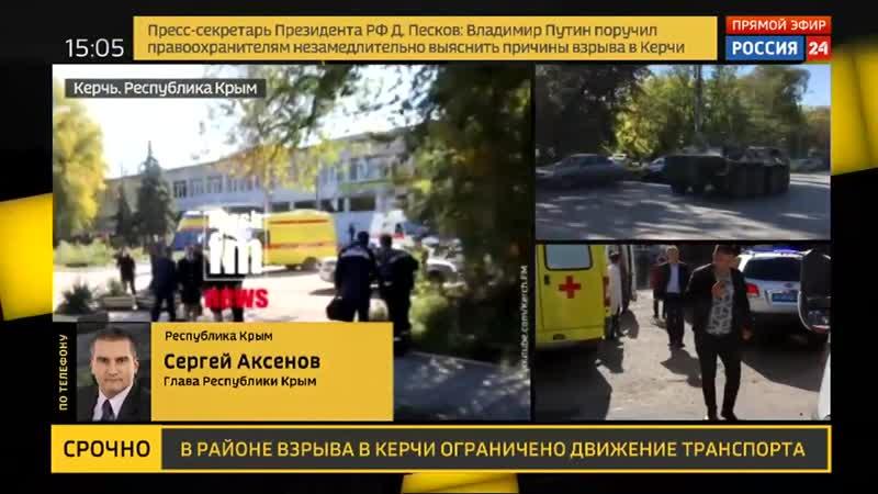 Аксёнов по теракту в Керчи Студент предполагаемый исполнитель теракта в керченском колледже покончил с собой