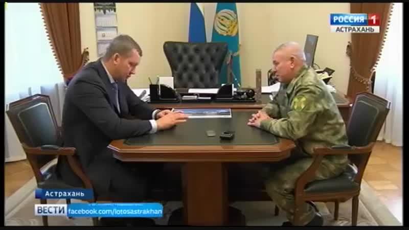 Глава Астраханской области проработал вопросы взаимодействия с командующим Южным