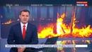 Новости на Россия 24 • Лесные пожары в Приамурье: спасатели отстояли Хинганский заповедник