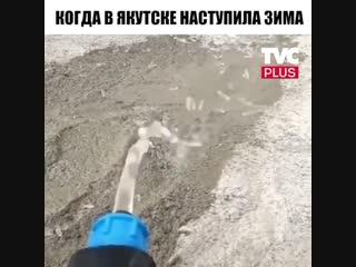 Якутск! А как у вас с погодой? 😆